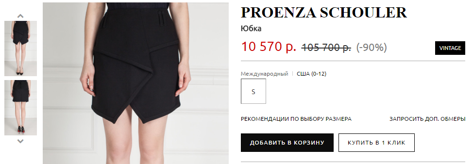 Промокоды THE OUTLET